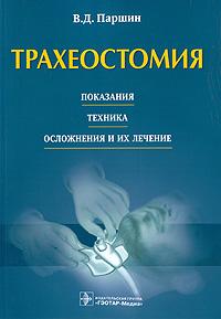 Трахеостомия. Показания, техника, осложнения и их лечение ( 978-5-9704-0857-5 )