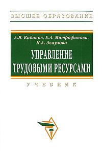 Управление трудовыми ресурсами ( 978-5-16-003651-9 )