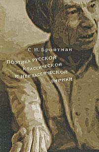 Поэтика русской классической и неклассической лирики ( 978-5-7281-0911-2 )