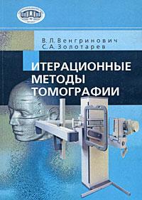 Итерационные методы томографии