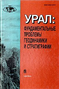 Урал: фундаментальные проблемы геодинамики и стратиграфии