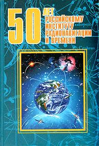 50 лет Российскому институту радионавигации и времени