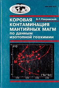 Коровая контаминация мантийных магм по данным изотопной геохимии