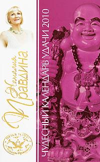 Чудесный календарь удачи 2010. Наталия Правдина