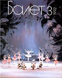 Балет. 1992. Выпуск № 3