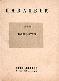 А. Матвеев Павловск. Дворец-музей