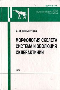 Морфология скелета, система и эволюция склерактиний