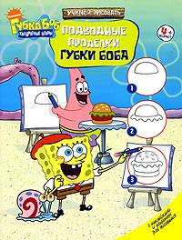Подводные проделки Губки Боба12296407Кто из детей не любит рисовать! Но юному художнику нужно помочь сделать первые шаги на его творческом пути. С этой книжкой и, что еще важнее, с вашей помощью любой малыш, умеющий нарисовать круг, квадрат или треугольник, может сделать следующий шаг - изобразить морского конька, резинового утенка и даже лодку. Особенность этой книги в том, что малыш встречает здесь героев знакомых ему книг и мультфильмов о Губке Бобе и его друзьях. Хорошо зная проделки этих героев, малышу будет легко и интересно изобразить их на бумаге, освоив шаг за шагом 11 уроков рисования. Дойдя до конца книги, начинающий художник может совершенствовать свое мастерство уже на обычной бумаге, в чем ему тоже понадобится ваша помощь и поддержка. Ну и, наконец, наклейки, которые приложены к этой книге. Это не просто забавные рисунки, которые можно приклеить куда угодно. Смысл их в том, чтобы ребенок научился по форме границы находить нужную картинку. Это не так-то просто, и тут тоже понадобится помощь старших....