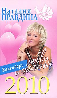 Календарь любви и счастья 2010