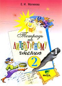 Тетрадь по литературному чтению №1. 2 класс