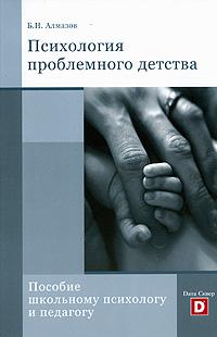Психология проблемного детства. Пособие школьному психологу и педагогу ( 978-5-91772-003-6 )