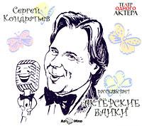 Сергей Кондратьев. Актерские байки (аудиокнига CD)