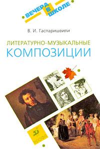 Литературно-музыкальные композиции
