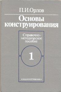 Основы конструирования. В двух книгах. Книга 1