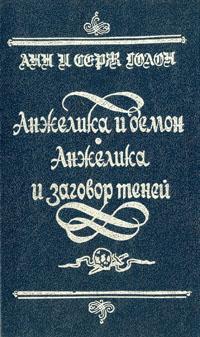 Книга Анжелика и демон. Анжелика и заговор теней