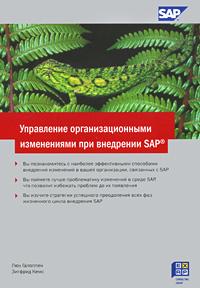 Управление организационными изменениями при внедрении SAP
