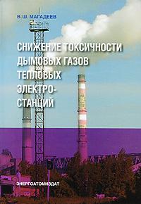 Снижение токсичности дымовых газов тепловых электростанций