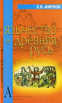 Язычество и Древняя Русь. Е. В. Аничков