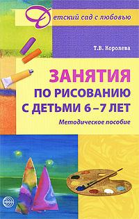 Занятия по рисованию с детьми 6-7 лет ( 978-5-9949-0180-9 )