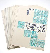 Строительство и архитектура Ленинграда. 1979 год, выпуски 1 - 3, 5 - 12