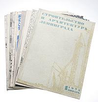 Строительство и архитектура Ленинграда. 1975 год, выпуски 1 - 11