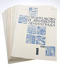 Строительство и архитектура Ленинграда. 1981 год, выпуски 1 - 12