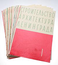 Строительство и архитектура Ленинграда. 1972 год, выпуски 1 - 12