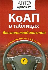 КоАП в таблицах для автомобилистов с изменениями на 1 июля 2009 г
