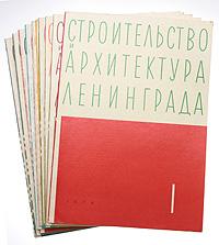 Строительство и архитектура Ленинграда. 1974 год, выпуски 1 - 12