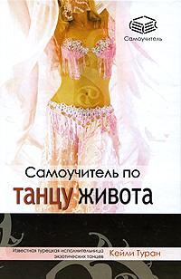 Самоучитель по танцу живота. Кейли Туран