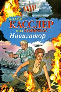 Навигатор. Клайв Касслер, Пол Кемпрекос