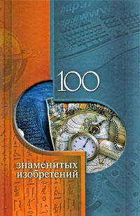 100 знаменитых изобретений