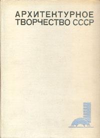 Архитектурное творчество СССР. Выпуск 3