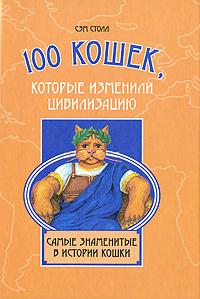 Книга 100 кошек, которые изменили цивилизацию
