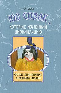Книга 100 собак, которые изменили цивилизацию. Самые знаменитые в истории собаки