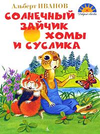 Солнечный зайчик Хомы и Суслика12296407Неразлучные Хома и Суслик живут в самом настоящем лесу и приключения у них тоже самые настоящие. Они горой стоят друг за друга и отважно оставляют с носом своих врагов - хитрющую Лису, быстрого Коршуна, проворного Волка. Но, к счастью, хищников не так уж много, поэтому и времени на важные дела у друзей хватает. Им и вкусненькое надо разделить поровну, и солнечного зайчика поймать, чтобы в ненастную погоду греться. Да мало ли занятий у неразлучных друзей, главное, что дружбы как и гороха, много не бывает. Хома и Суслик вот уже тридцать лет легендарные герои не только книг Альберта Иванова, но и множества мультфильмов и радиопостановок. С этой парочкой стоит познакомить всех детей, ведь рассказы о них - самые добрые и смешные уроки дружбы.
