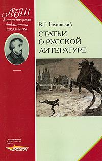 Статьи о русской литературе ( 978-5-691-01631-8 )
