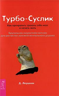 Книга Турбо-Суслик