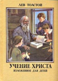 Книга Учение Христа изложенное для детей