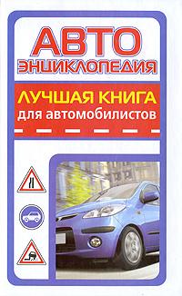 Автоэнциклопедия. Лучшая книга для автомобилистов ( 978-5-17-059819-9, 978-5-226-01195-5 )