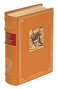 Путешествия Гулливера (подарочное издание)АОКАРГКБлистательная пародия на жанр путешествий и одновременно — неувядающая сатира. В качестве иллюстраций — гравюры знаменитых французских художников Мортена и Гаварни, не издававшиеся в России офорты из изданий «Путешествий Гулливера», вышедших в Лейпциге в 1728 году и в Париже в 1875 году, а также гравюры Хогарта и раскрашенные офорты 30-х годов ХVIII столетия из собрания Государственного музея изобразительных искусств имени Пушкина.