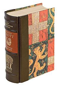 Квентин Дорвард (подарочное издание)шкфс.та.бал2Классика английской литературы, романтика и апологета рыцарства, сравнивают с одном стороны — с Шекспиром, а с другой — с тем же Сервантесом. «Как творец характеров Скотт равен Шекспиру, — утверждал один из его биографов, — а некоторые из характеров «в придачу к шекспировскому великолепию обладают еще и вселенской значимостью великих героев Сервантеса».