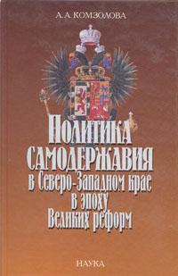Политика самодержавия в Северо-Западном крае в эпоху Великих реформ