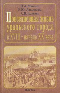 Повседневная жизнь уральского города в XVIII - начале XX века