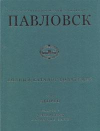 Государственный музей-заповедник Павловск. Полный каталог коллекций