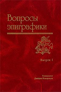 Вопросы эпиграфики. Выпуск 1 ( 5-91244-001-X )
