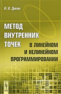 Метод внутренних точек в линейном и нелинейном программировании ( 978-5-396-00035-3 )
