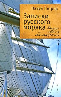 Записки русского моряка. Вокруг света под парусами. Павел Петров