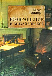 Возвращение в Михайловское. Книги 1, 2