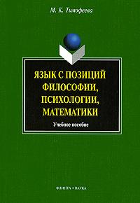 Язык с позиций философии, психологии, математики ( 978-5-9765-0774-6, 978-5-02-034635-2 )